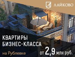 Квартиры от Urban Group на Рублевке Новогодняя скидка до 18%